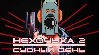 НЕХОЧУХА 2: СУДНЫЙ ДЕНЬ I SUPER_VHS МЭШАП
