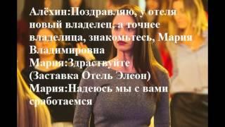 Фанфик по сериалу Отель Элеон 3 сезон 1 серия Начало