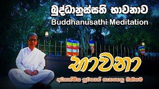 Bawana   බුද්ධානුස්සති භාවනාව Buddha Anusathi Bawanawa Gampaha Mahanama Thero  ගම්පහ මහාණාම හිමිපානෝ