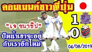 เจ ชนาธิป อยู่ต่อไหม!ส่องคอมเมนต์ชาวญี่ปุ่นหลัง-ซานเฟรซเซ ฮิโรชิมา 1-0 คอนซาโดเล่ ซัปโปโร