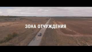 Трейлер выпуска «Зона отчуждения»