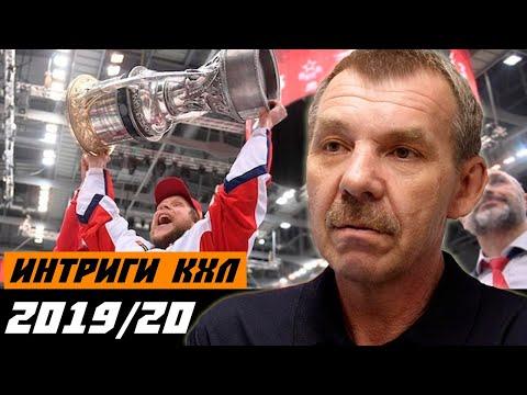 ЦСКА СНОВА БУДЕТ ЧЕМПИОНОМ? Интриги КХЛ 2019/2020
