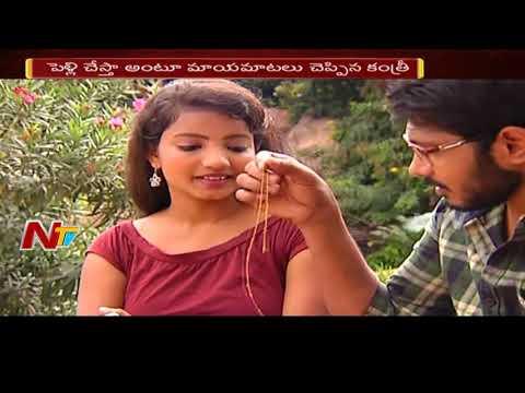 మారు పేర్ల వెనక మిస్టరీ ఏంటి? అమ్మాయిలను ఎరగా వేసి లక్షలు దోచేసాడా? || Aparadi Full Video || NTV