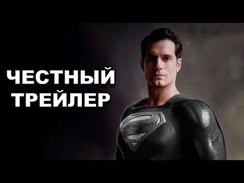 Честный трейлер   «Лига Снайдера» / Honest Trailers   Justice League: The Snyder Cut [rus]