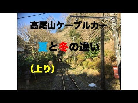 高尾山ケーブルカー夏と冬の景色(上り)