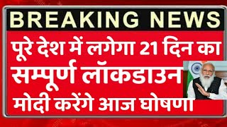 आज लगेगा 21 दिन का कड़ा लॉकडाउन | #Lockdown पर बड़ी खबर #Modi