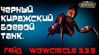 Черный киражский боевой танк гайд WoWcircle 3.3.5 /часть 3