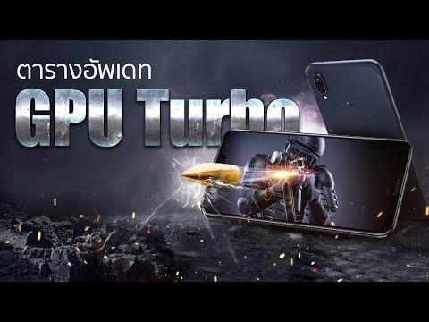 Huawei ประกาศตารางอัพเดท GPU Turbo แล้ว | Droidsans - วันที่ 17 Jul 2018