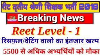 Reet level 1 waiting list,reet level 1 latest news, level 1 वेटिंग, reet level 1 cut off 2019,