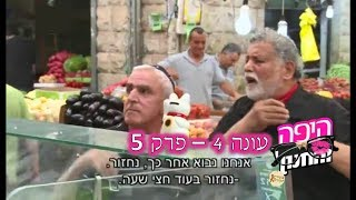 היפה והחנון   עונה 4   פרק 5