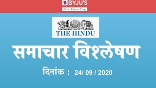 Daily News Analysis (Hindi) | 24th September 2020 | for UPSC CSE 2021