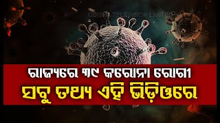 #COVID19 Big Spike In Odisha- Positive Cases Rise To 39 | Part 2