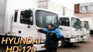 Продажа коммерческого транспорта HYUNDAI HD 120