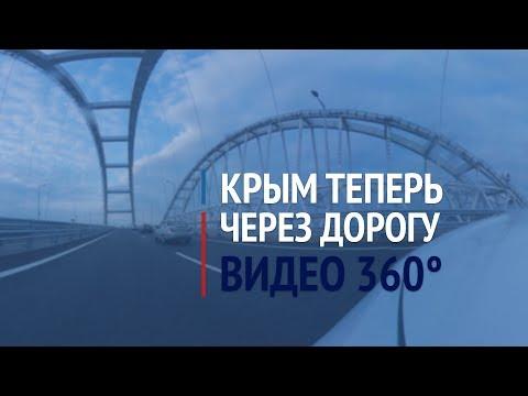 Крымский мост. Крым