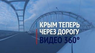 Крымский мост. Крым теперь через дорогу. Видео 360°