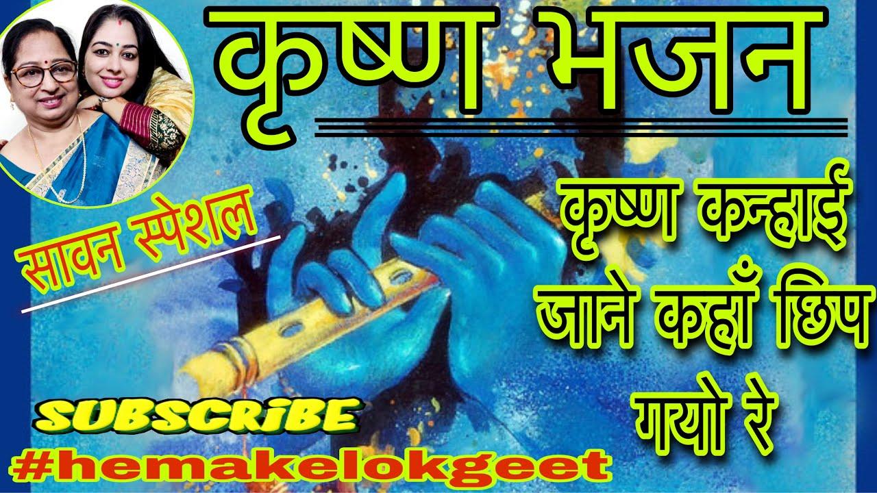 सावन कृष्ण मल्हार।कृष्ण कन्हाई जाने कहा छिप गयो री।Krishan kanhai jane kaha chip| Hemakelokgeet.com