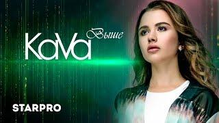 KaVa   Выше (Премьера песни 2016)
