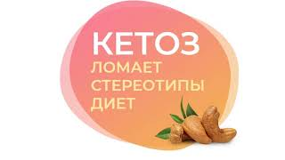 постер к видео Кето Гуру