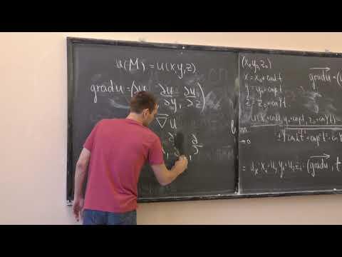 Юшков Е. В. - Математический анализ III - Скалярные и векторные поля