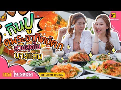 กินปูดูพระอาทิตย์ที่บางแสน อาหารหลักร้อย วิวหลักล้าน!! | Eat Around EP.99