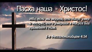 """БОГОСЛУЖЕНИЕ """"НАША ПАСХА - ХРИСТОС"""" 26.04.2020"""