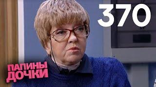 Папины дочки | Сезон 18 | Серия 370
