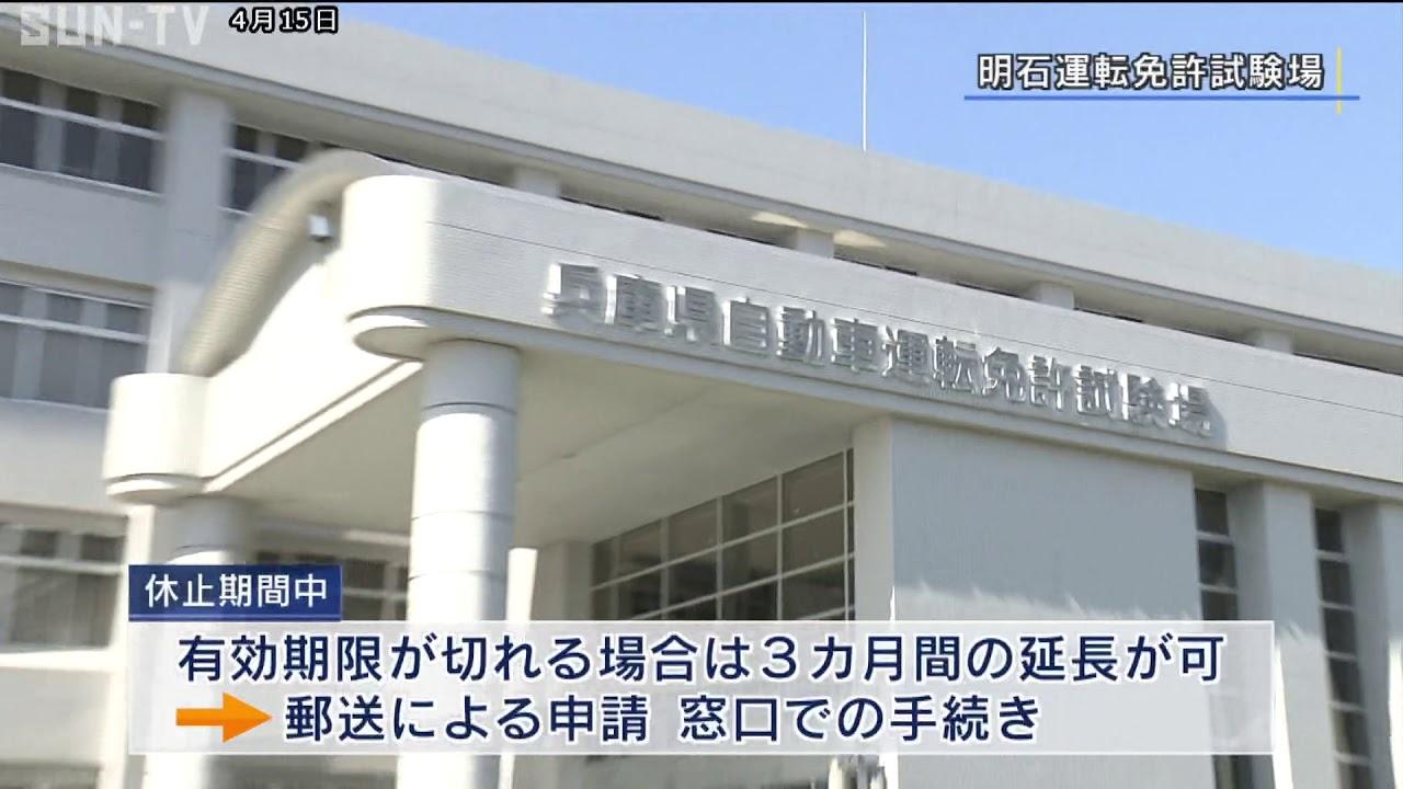 県 免許 兵庫 更新 センター 阪神 運転 警察