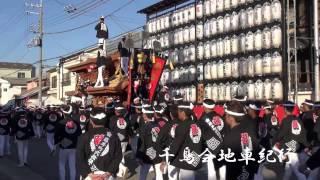 平成二十六年九月十四日岸和田だんじり祭本宮.