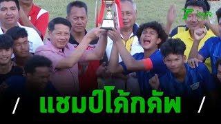 ชลบุรีฯ แชมป์โค้กคัพ ภาคตะวันออก | 19-10-62 | เรื่องรอบขอบสนาม