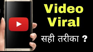How To Viral Video On YouTube    Youtube video viral kaise kare ?