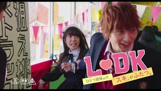 映画『L?DK ひとつ屋根の下、「スキ」がふたつ。』予告/主題歌上白石萌音×内澤崇仁(androp)『ハッピーエンド』