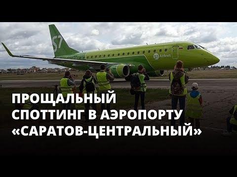 Прощальный споттинг в аэропорту «Саратов-Центральный»