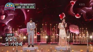 신혼 비주얼 뽐내는 두 사람의 서글픈 이별 노래 '서글…