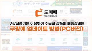 [도매매 가이드(음성)] 쿠팡전송기 활용 주문상품 배송…
