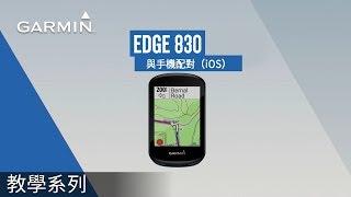 【教學】Edge 830:與手機配對(iOS)
