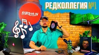 Редколлегия FranchTV 🤟 Показываю призы и рассказываю об интервью с Портнягиным и Федоривым