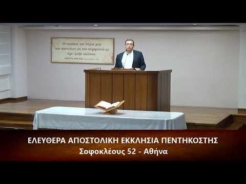 [27] Επιστολή Β΄ Πέτρου κεφ. β΄ (2) 1-5 // Δανιήλ  Γρίβας