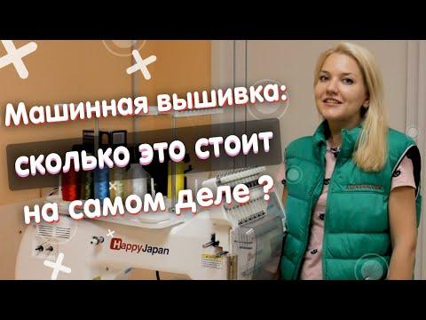 Киров вышивка машинная