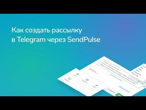 Как создать рассылку в Telegram через SendPulse