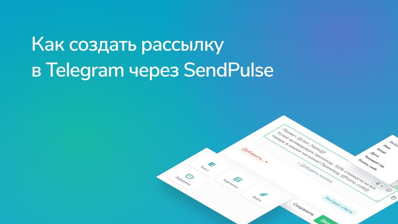 Как создать рассылку в Telegram с помощью сервиса SendPulse
