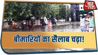 Patna में पानी उतरा, बीमारियों का सैलाब चढ़ा | गलियों में पहुंच सांसद ने लिया हाल-चाल!