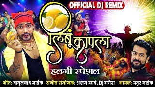 लिंबू कापला | Limbu Kapla | Latest Marathi Dhamal Lagna Geet | DJ REMIX | Official Audio