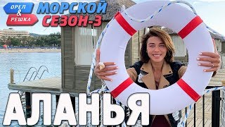 Аланья. Орёл и Решка. Морской сезон-3 (rus, eng subs)