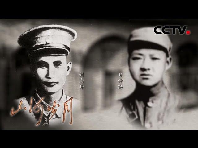 两点一存:讲述刘志丹、谢子长、习仲勋创建陕甘革命根据地的艰难历程 | CCTV「山河岁月」第20集