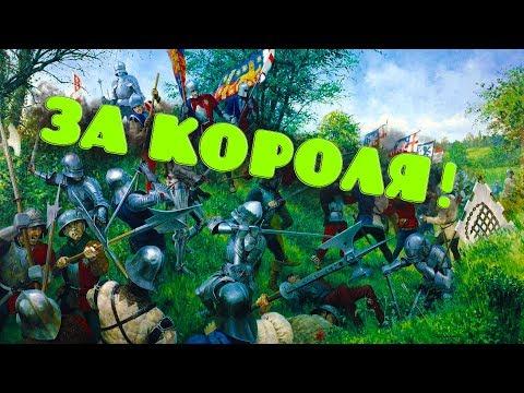 Всё что нужно знать о средневековом войске.