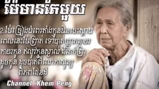 ម៉ែមានតែមួយ ,ខេម, Mae mean tae 1 by Khem