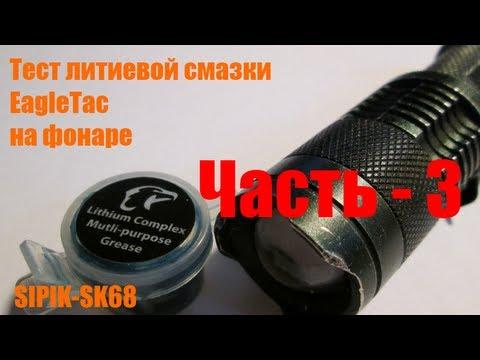 Литиевая смазка (Lithium Complex Grease) для фонарей, EagleTac - тест на фонаре Sipik SK68 - ЧАСТЬ 3