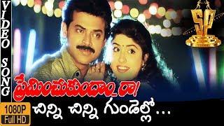 Chinni Chinni Gundelo HD Video Song   Preminchukundam Raa Movie Songs   Venkatesh   Anjala Zaveri
