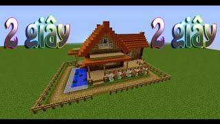 [Minecraft] Cách xây một căn nhà trong 2s - Cực nhanh và Cực đẹp