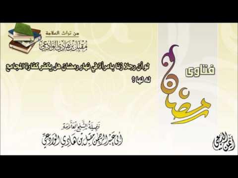 لو أن رجلا زنا بامرأة في نهار رمضان هل يكفر كفارة المجامع له لها Youtube